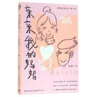 亲亲我的妈妈/黄蓓佳获奖儿童小说