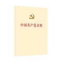 【人民出版社】中国共产党章程(网络本)