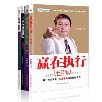 余世维管理学【套装4册】赢在执行(员工版)+赢在执行(干部版)+有效沟通+打造高绩效团队共4册 有效沟通第2版 打造高