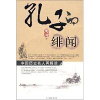 【二手旧书8成新】中国历史名人再解读:孔子的绯闻 周游 9787543647145