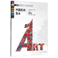 【二手旧书8成新】中国民间美术(第4版/设计专业 基础系列 易心,肖翱子 9787566711892