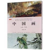 中国画(山水花鸟 1-9级 套装共2册) 9787535077264