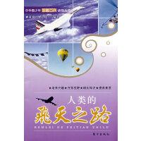 人类的飞天之路―智慧百科全书(L)