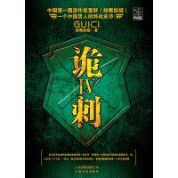 诡刺.4(一个中国男人的特战史诗)