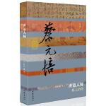 世范人师――蔡元培传(平)