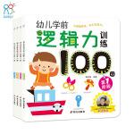 海润阳光 幼儿逻辑力训练100图(全4册)