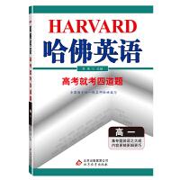 哈佛英语高考就考四道题 高一(适用于2022)