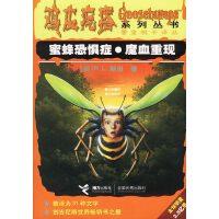 鸡皮疙瘩--蜜蜂恐症魔血重现