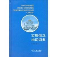 实用俄汉构词词典 左兴亮 主编 商务印书馆
