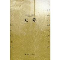 【旧书二手书8新正版】 天堂 莫瑞森 ,胡允桓    9787532742448 上海译文出版社