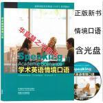 学术英语情境口语 (高等学校学术英语EAP系列教材)(配MP3光盘)