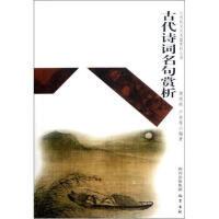 【二手旧书8成新】古代诗词名句赏析 傅德岷 等 9787807528579