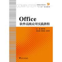 【二手旧书8成新】Office软件高级应用实践教程 潘巧明 9787308102957