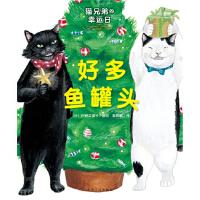 [二手正版9成新]猫兄弟的幸运日:好多鱼罐头(精),著绘者:[日] 庄野菜穗子,上海文化出版社