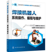 焊接机器人系统操作、编程与维护 机器人结构构造组成基础知识教程书籍 工业机器人故障检测排除维修保养 KUKA库卡机器人