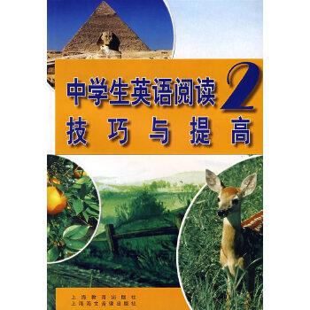 中学生英语阅读(2)技巧与提高