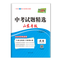 天利38套 山东专版 中考试题精选 2020中考必备--英语