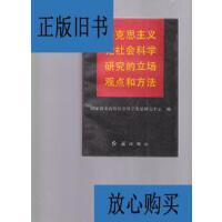 【二手9成新】马克思主义论社会科学研究的立场观点和方法 /国家