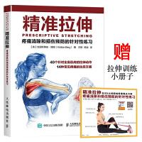 精准拉伸 疼痛消除和损伤预防的针对性练习 拉伸训练 拉伸基本动作 肌肉锻炼教程 拉伸计划专业训练培训 运动健身教程书籍