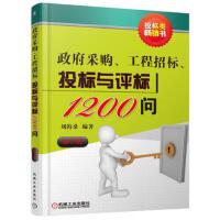 【二手旧书8成新】采购、工程招标、投标与评标1200问 第2版 刘海桑 9787111527664