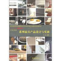 【二手旧书8成新】系列家具产品设计与实训 孙亮,林家阳 9787801868497
