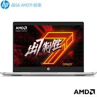 惠普(HP)战66 AMD三代 14英寸轻薄笔记本电脑(锐龙7nm 八核 R7-4700U 8G 512G 高色域 一年