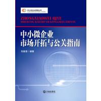 中小微企业管理丛书:中小微企业市场开拓与公关指南