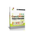 CorelDRAW平面设计项目化教程(第2版)