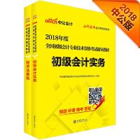 中公2018全国初级会计专业技术资格考试辅导教材套装 初级会计实务+经济法基础(共2册)