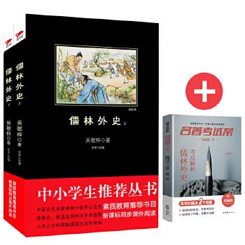 儒林外史+名著考试帮名著解读 部编推荐阅读 九年级下 套装共2册