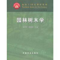 【二手旧书8成新】园林树木学(卓丽环(21 卓丽环,陈龙清 9787109085732