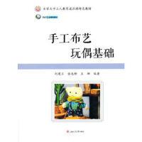 手工布艺玩偶基础 9787564357948 西南交通大学出版社 徐芳