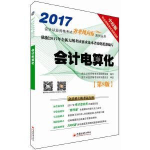 """2017会计从业资格考试""""省考风向标""""系列丛书:会计电算化"""