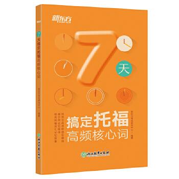 7天搞定托福高频核心词(pdf+txt+epub+azw3+mobi电子书在线阅读下载)