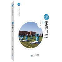体育教师专业发展丛书 评课的门道