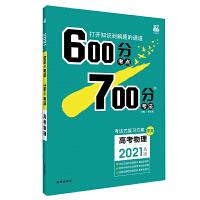 理想��67高考2021新版600分考�c 700分考法 A版 高考物理 2021高考一��土�用��
