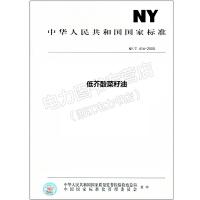 NY/T 416-2000 低芥酸菜籽油