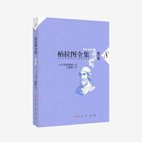 【人民出版社】柏拉图全集[增订版] 8