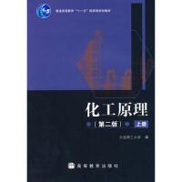 【二手旧书8成新】化工原理(第二版上册 大连理工大学 9787040276572