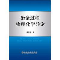 【正版二手书9成新左右】冶金过程物理化学导论9787502469047