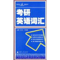 【年末清仓】考研英语词汇