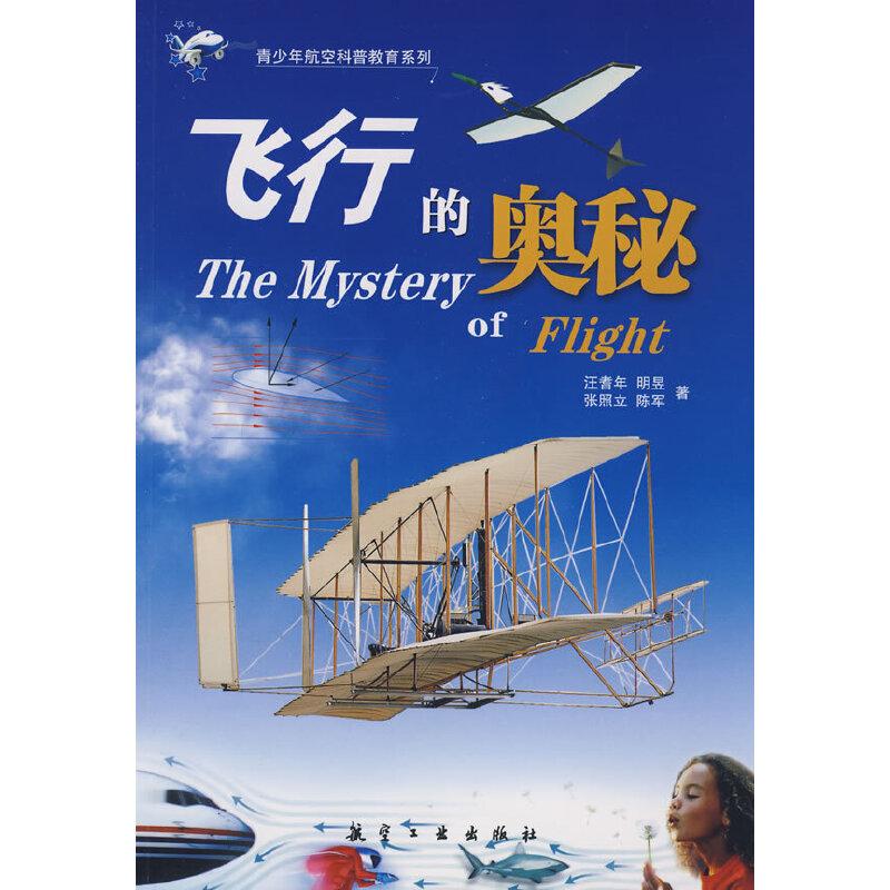 飞行的奥秘 读懂这本书,了解引力波