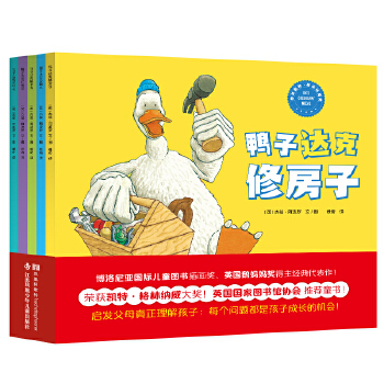 鸭子达克(全5册)(凯特格林纳威大奖绘本)这是一套从发展心理学角度解读孩子成长、赞扬友情与团队精神、考验孩子观察力和想象力的书。每个问题都是孩子成长的机会!附赠导读手册和填色游戏