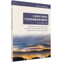 江苏应对气候变化产业结构调整法律问题研究