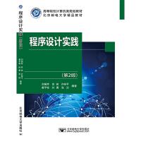 程序设计实践(第2版)