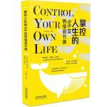 掌控人生的88种情绪调节课