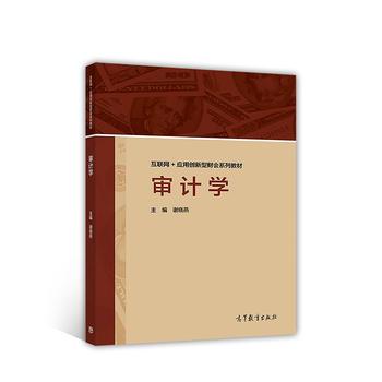 【二手旧书8成新】审计学 谢晓燕 9787040478334 正版旧书,下单速发,大部分书籍九成新以上,不缺页,部分笔记,保存完好,品质保证,放心购买,售后无忧,