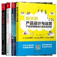 市场管理套装4册新手学产品设计与运营+我不是产品经理+幕后产品打造突破式产品思维+给产品经理讲技术书籍 区域产品经理爆
