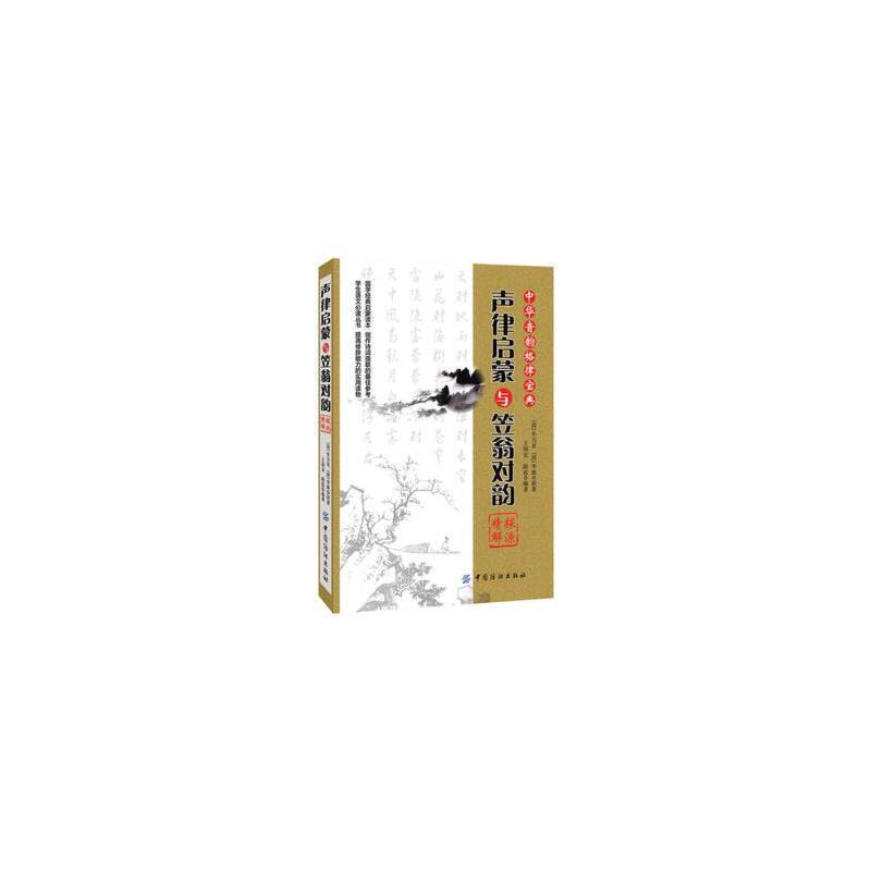 《声律启蒙》与《笠翁对韵》探源精解 (清)车万育李渔作 9787518003099