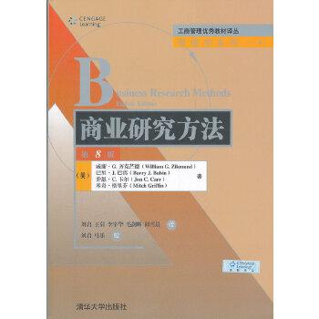 商业研究方法(第8版)(工商管理优秀教材译丛·管理学系列)